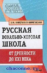 Русская вокально-хоровая школа (Никольская-Берег)