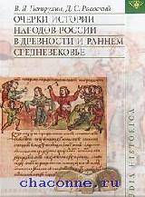 Очерки истории народов России в древности