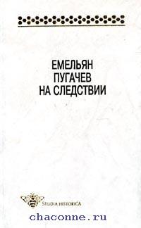 Емельян Пугачев на следствии. Сборник документов и материалов