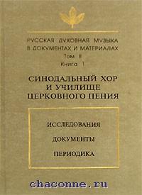 Русская духовная музыка в документах и материалах том 2й книга 1я
