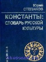 Константы. Словарь русской культуры
