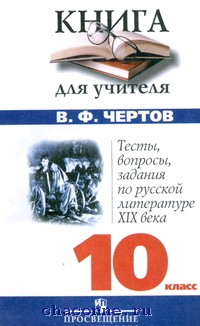 Тесты, вопросы по русской литературе 10 кл. Методика