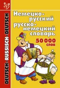 Новый немецко-русский, русско-немецкий словарь 55 000 слов