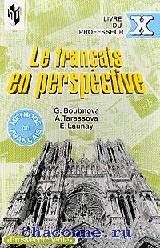 Французский язык 10 кл. Книга для учителя