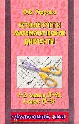 Устный счет и математические диктанты 1-2 кл (1-4) 1 кл (1-3)