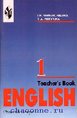 Английский язык 1 кл. Книга для учителя