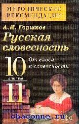Русская словесность 10-11 кл. Методическое пособие