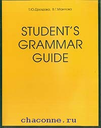 Students grammar guide. Учебное пособие