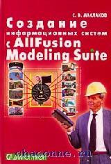Создание информационных систем ALLFusion Modeling Suite