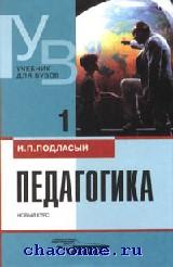 Педагогика. Новый курс в 2х томах