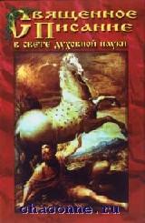 Священное писание в свете духовной науки