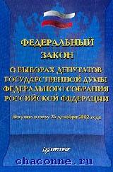 Федеральный закон о выборах депутатов Гос.Думы