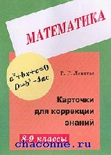 Карточки для коррекции знаний по математике 7 кл