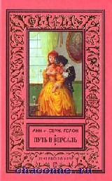 Анжелика. Путь в Версаль