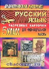 Дидактические материалы по русскому языку 5 кл. Разрезные карточки
