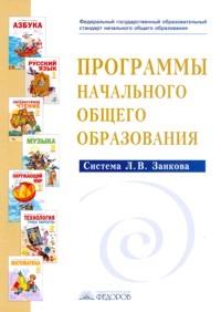 Сборник программ для начальных классов (1-4). Система Занкова