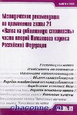 Методические рекомендации по применению главы 21. Налог на добавленною стоимость части 2 Налогового кодекса РФ