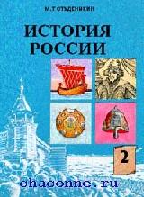 История России 2 кл