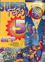 Супергерои. Книга-игра