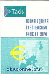 Новая единая европейская валюта ЕВРО