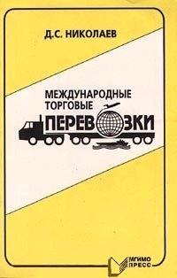 Международные торговые перевозки