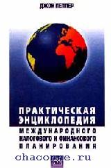 Практическая энциклопедия международного налогового и финансового планирования