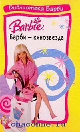 Барби-кинозвезда