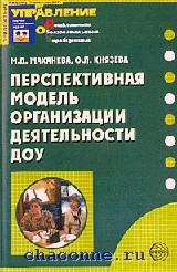 Перспективная модель организации деятельности дошкольного образовательного учреждения