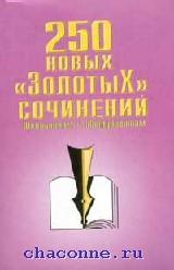 250 новых золотых сочинений