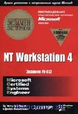 NT Workstation 4 сертиф.экзамен (70-073)