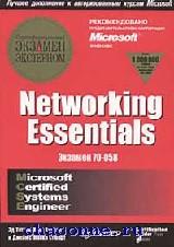 Networking Essentials.Сертиф.экзамен (70-058)
