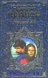 Вечный зов в 2х томах