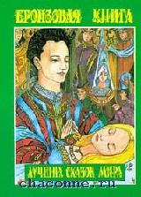 Бронзовая книга лучших сказок мира