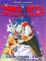 Книга-игра с Алисой в стране чудес