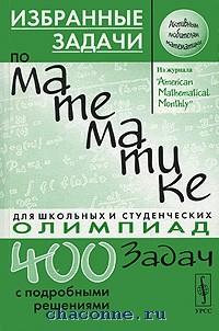 Избранные задачи по математике из журнала American Mathematical Monthly