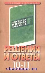 Алгебра 11 кл. Решения и ответы к учебнику Колмогорова в 2х томах