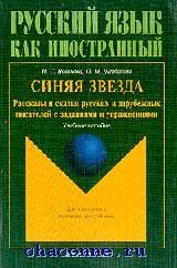 Синяя звезда. Рассказы и сказки русских писателей с упражнениями
