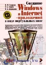 Создание Windows и Internet-приложений