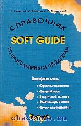 Справочник для пользователей