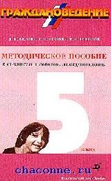 Граждановедение 5 кл. Методическое пособие к учебнику Соколова