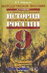 История государства и народов России 9 кл в 2х частях