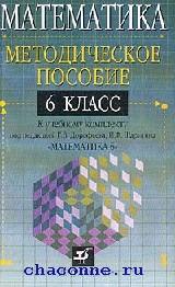 Математика 6 кл. Методическое пособие  (+ Суворова)