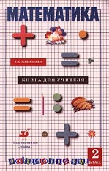 Математика 2 кл. Книга для учителя