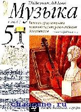 Музыка 5 кл. Нотная хрестоматия