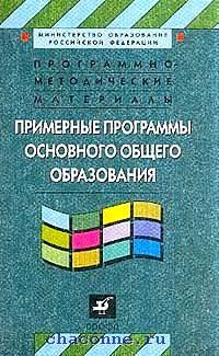 Примерные программы основного общего образования