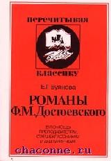 Романы Достоевского. В помощь преподавателям, абитуриентам
