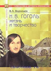 Гоголь. Жизнь и творчество