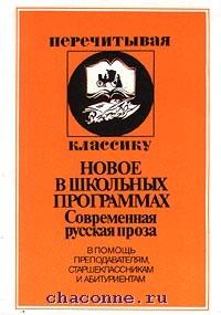 Современная русская проза. Новое в школьной программе