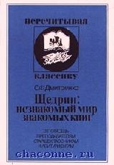 Щедрин. Незнакомый мир знакомых книг