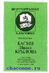 Басни Ивана Крылова. В помощь преподавателям, абитуриентам